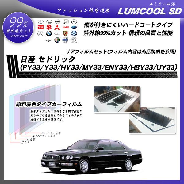 日産 セドリック (PY33/Y33/HY33/MY33/ENY33/HBY33/UY33) ルミクールSD カーフィルム カット済み UVカット リアセット スモークの詳細を見る
