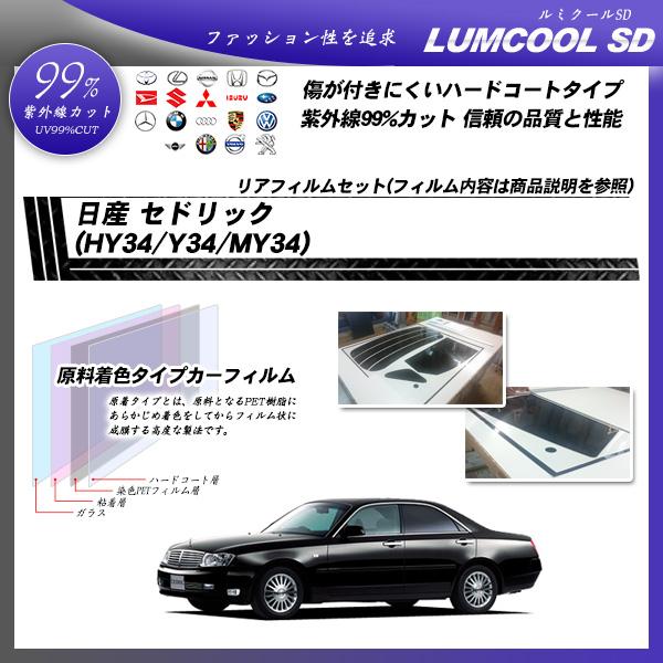 日産 セドリック (HY34/Y34/MY34) ルミクールSD カーフィルム カット済み UVカット リアセット スモークの詳細を見る