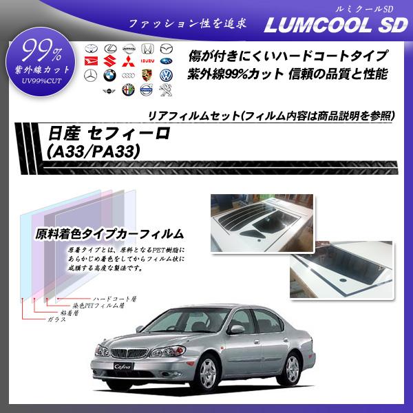 日産 セフィーロ (A33/PA33) ルミクールSD カーフィルム カット済み UVカット リアセット スモークの詳細を見る