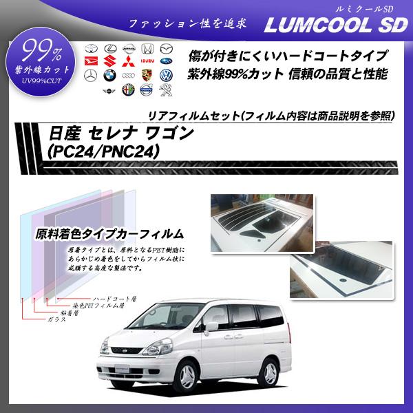 日産 セレナ ワゴン (PC24/PNC24) ルミクールSD カット済みカーフィルム リアセットの詳細を見る