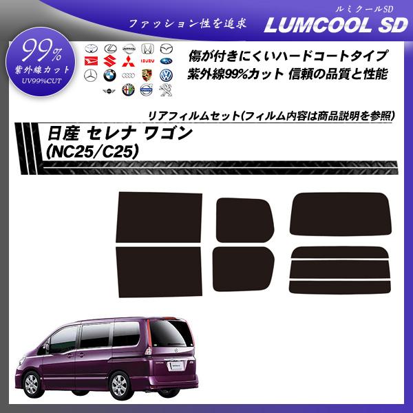 日産 セレナ ワゴン (NC25/C25) ルミクールSD カット済みカーフィルム リアセットの詳細を見る
