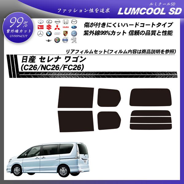 日産 セレナ ワゴン (C26/NC26/FC26) ルミクールSD カット済みカーフィルム リアセットの詳細を見る