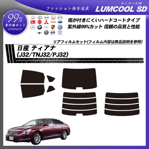 日産 ティアナ (J32/TNJ32/PJ32) ルミクールSD カット済みカーフィルム リアセットの詳細を見る