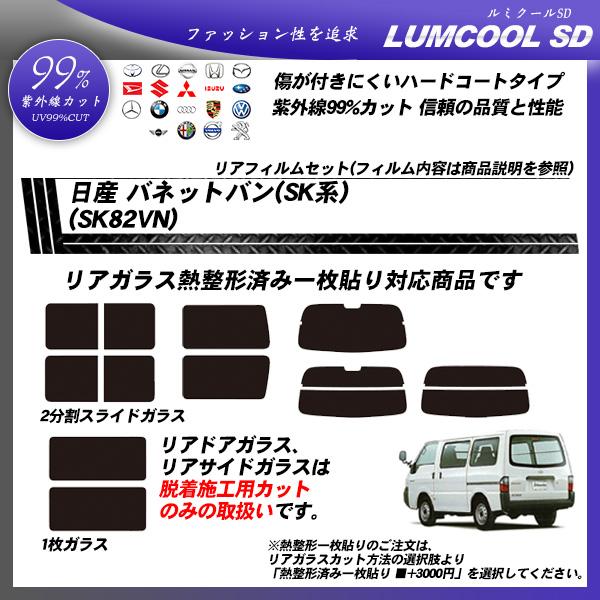 日産 バネットバン(SK系) (SK82VN) ルミクールSD 熱整形済み一枚貼りあり カーフィルム カット済み UVカット リアセット スモークの詳細を見る