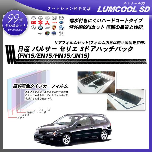 日産 パルサー セリエ 3ドアハッチバック (FN15/EN15/HN15/JN15) ルミクールSD カット済みカーフィルム リアセット
