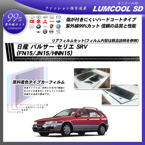 日産 パルサー セリエ SRV (FN15/JN15/HNN15) ルミクールSD カーフィルム カット済み UVカット リアセット スモークの詳細を見る