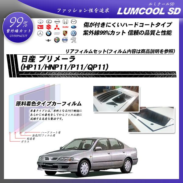 日産 プリメーラ (HP11/HNP11/P11/QP11) ルミクールSD カット済みカーフィルム リアセットの詳細を見る