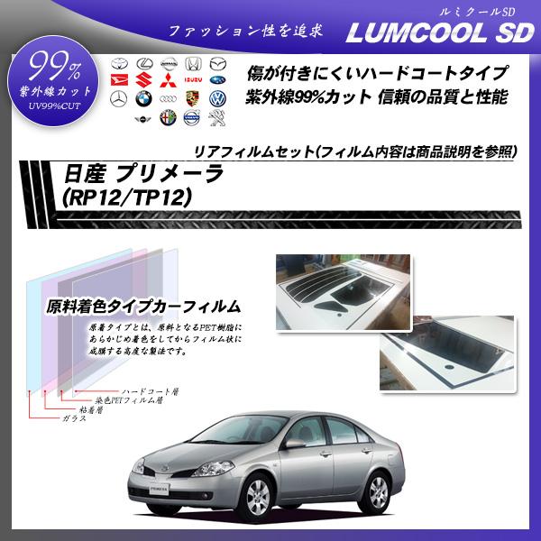 日産 プリメーラ (RP12/TP12) ルミクールSD カット済みカーフィルム リアセットの詳細を見る