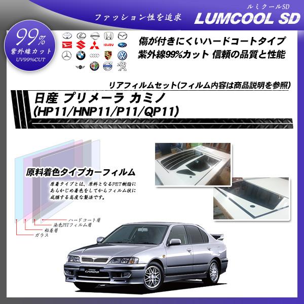 日産 プリメーラ カミノ (HP11/HNP11/P11/QP11) ルミクールSD カット済みカーフィルム リアセットの詳細を見る