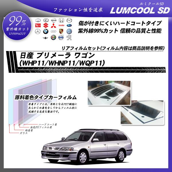 日産 プリメーラ ワゴン (WHP11/WHNP11/WQP11) ルミクールSD カット済みカーフィルム リアセットの詳細を見る