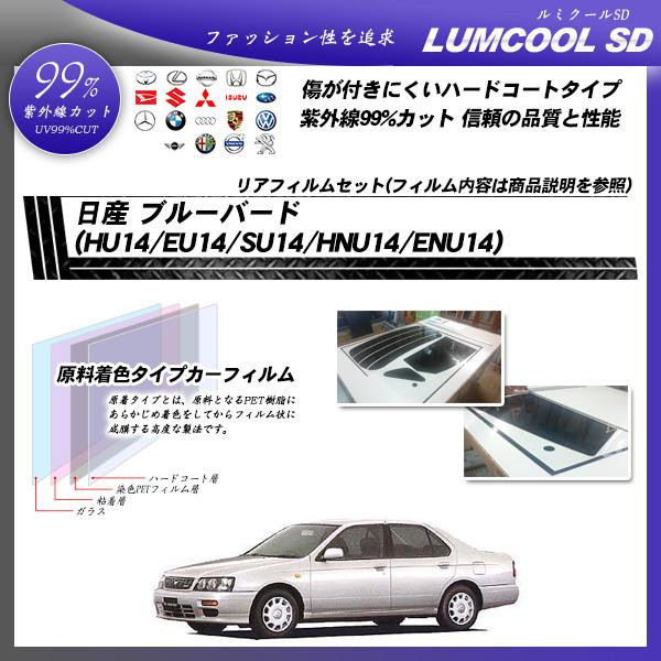 日産 ブルーバード (HU14/EU14/SU14/HNU14/ENU14) ルミクールSD カット済みカーフィルム リアセットの詳細を見る