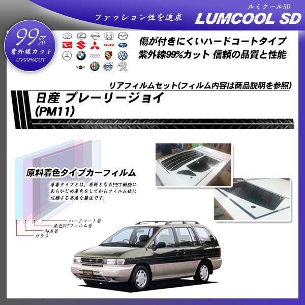 日産 プレーリージョイ (PM11) ルミクールSD カット済みカーフィルム リアセットの詳細を見る