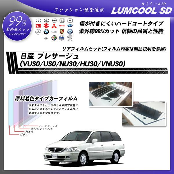 日産 プレサージュ (VU30/U30/NU30/HU30/VNU30) ルミクールSD カーフィルム カット済み UVカット リアセット スモークの詳細を見る