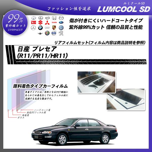 日産 プレセア (R11/PR11/HR11) ルミクールSD カット済みカーフィルム リアセットの詳細を見る