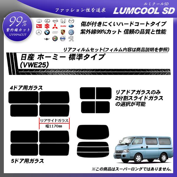 日産 ホーミー 標準タイプ (VWE25) ルミクールSD カット済みカーフィルム リアセットの詳細を見る