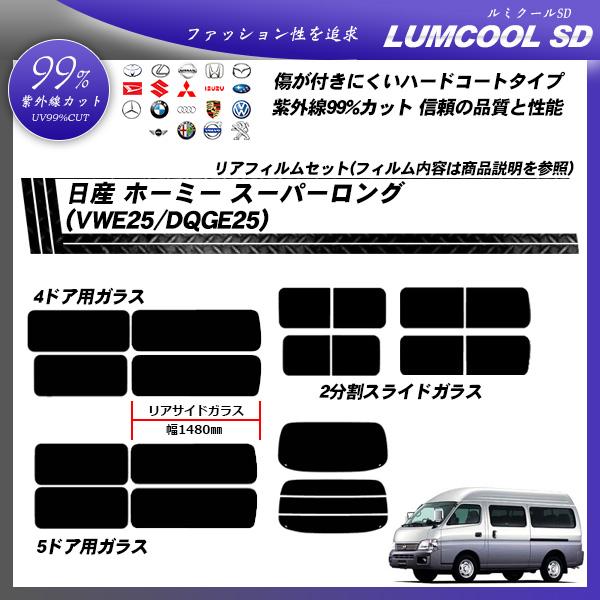 日産 ホーミー スーパーロング (VWE25/DQGE25) ルミクールSD カット済みカーフィルム リアセットの詳細を見る