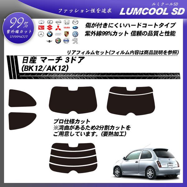 日産 マーチ 3ドア (BK12/AK12) ルミクールSD カーフィルム カット済み UVカット リアセット スモークの詳細を見る