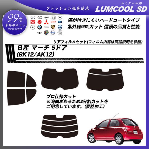 日産 マーチ 5ドア (BK12/AK12) ルミクールSD カーフィルム カット済み UVカット リアセット スモークの詳細を見る