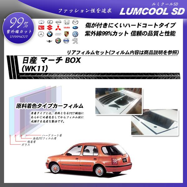 日産 マーチ BOX (WK11) ルミクールSD カット済みカーフィルム リアセットの詳細を見る