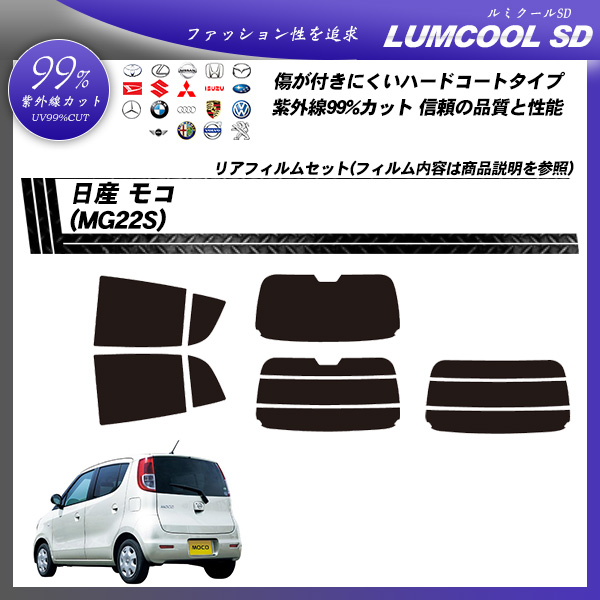 日産 モコ (MG22S) ルミクールSD カット済みカーフィルム リアセットの詳細を見る