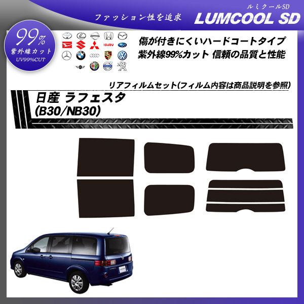 日産 ラフェスタ (B30/NB30) ルミクールSD カット済みカーフィルム リアセットの詳細を見る