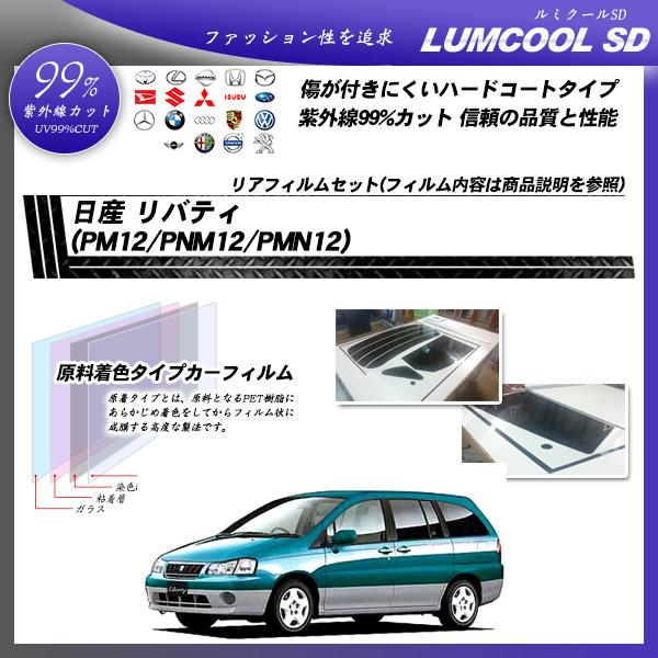 日産 リバティ (PM12/PNM12/PMN12) ルミクールSD カット済みカーフィルム リアセットの詳細を見る