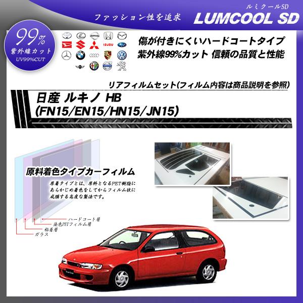 日産 ルキノ HB (FN15/EN15/HN15/JN15) ルミクールSD カット済みカーフィルム リアセットの詳細を見る