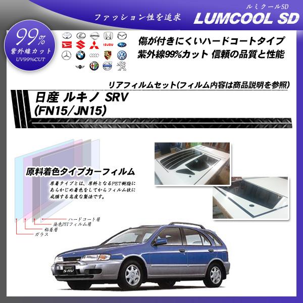 日産 ルキノ SRV (FN15/JN15) ルミクールSD カット済みカーフィルム リアセットの詳細を見る