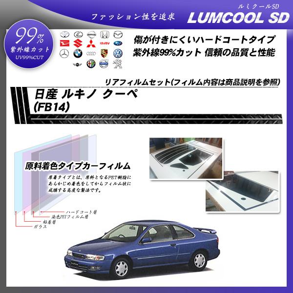 日産 ルキノ クーペ (FB14) ルミクールSD カーフィルム カット済み UVカット リアセット スモークの詳細を見る