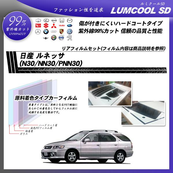 日産 ルネッサ (N30/NN30/PNN30) ルミクールSD カット済みカーフィルム リアセットの詳細を見る