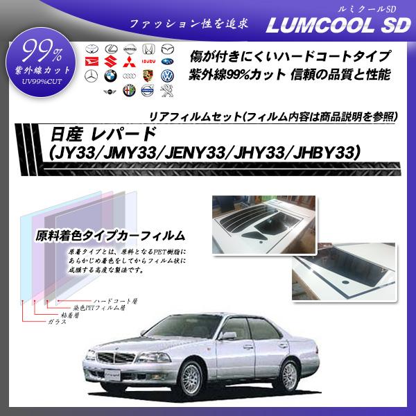 日産 レパード (JY33/JMY33/JENY33/JHY33/JHBY33) ルミクールSD カット済みカーフィルム リアセットの詳細を見る