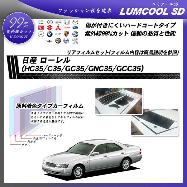 日産 ローレル (HC35/C35/GC35/GNC35/GCC35) ルミクールSD カット済みカーフィルム リアセットの詳細を見る