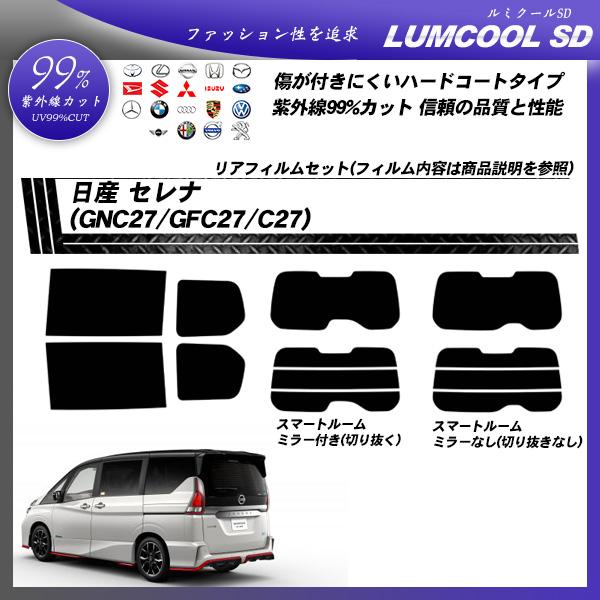 日産 セレナ (GNC27/GFC27/C27) ルミクールSD カット済みカーフィルム リアセットの詳細を見る