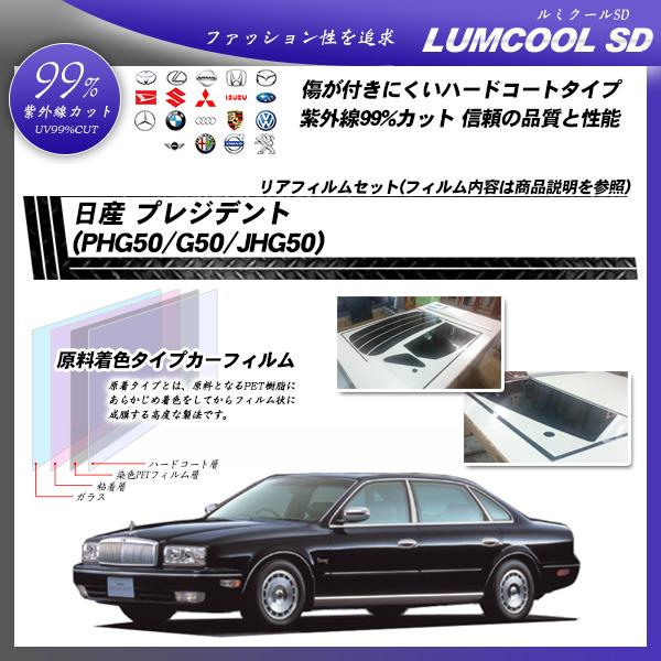 日産 プレジデント (PHG50/G50/JHG50) ルミクールSD カット済みカーフィルム リアセットの詳細を見る