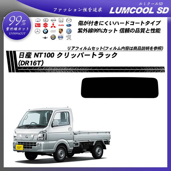 日産 NT100 クリッパートラック (DR16T) ルミクールSD カット済みカーフィルム リアセットの詳細を見る