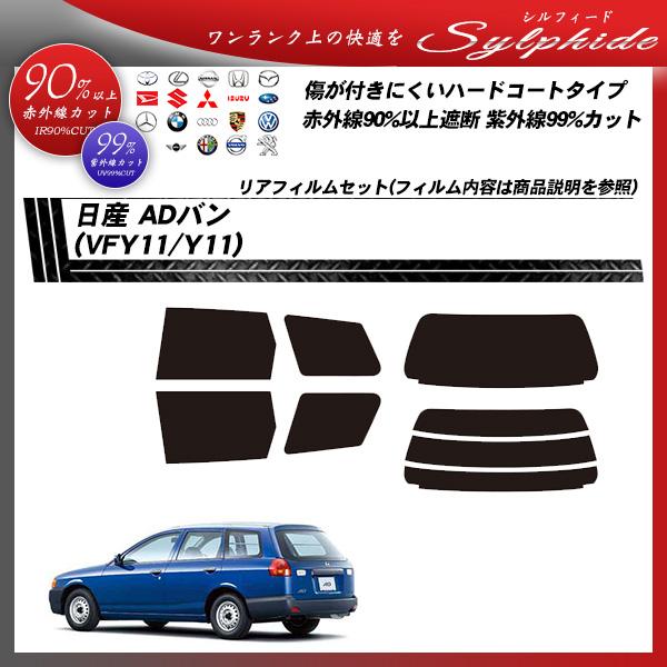 日産 ADバン (VFY11/Y11) シルフィード カット済みカーフィルム リアセットの詳細を見る