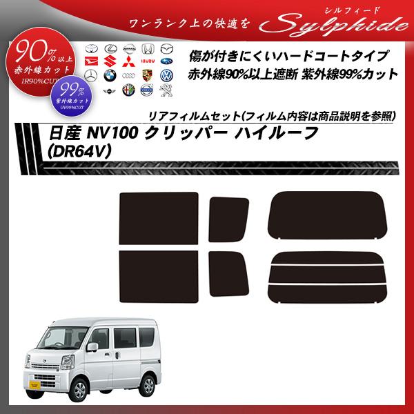 日産 NV100 クリッパー ハイルーフ (DR64V) シルフィード カット済みカーフィルム リアセット