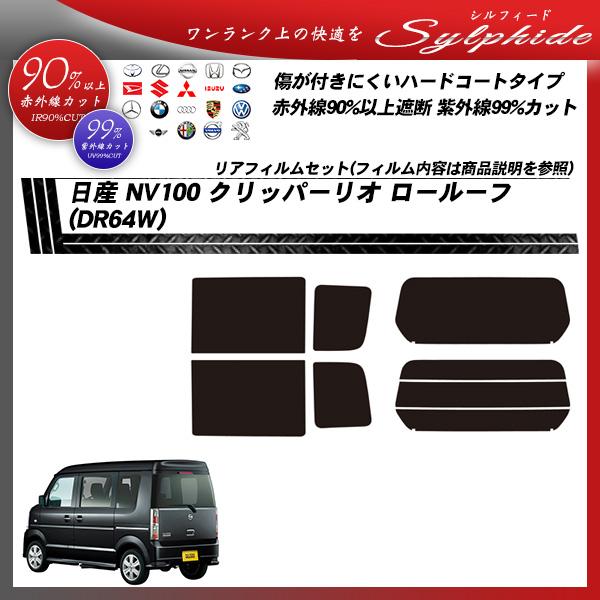 日産 NV100 クリッパーリオ ロールーフ (DR64W) シルフィード カット済みカーフィルム リアセットの詳細を見る