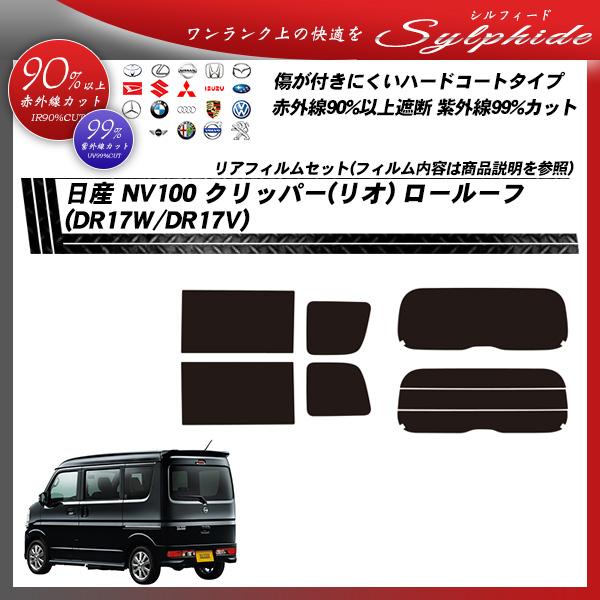 日産 NV100 クリッパー(リオ) ロールーフ (DR17W/DR17V) シルフィード カット済みカーフィルム リアセットの詳細を見る