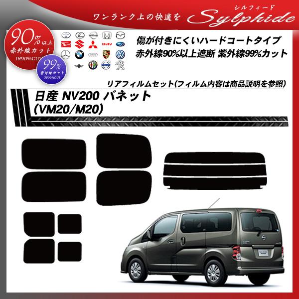 日産 NV200 バネット (VM20/M20) シルフィード カット済みカーフィルム リアセットの詳細を見る