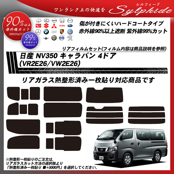 日産 NV350 キャラバン 4ドア (VR2E26/VW2E26) シルフィード 熱整形済み一枚貼りあり カーフィルム カット済み UVカット リアセット スモークの詳細を見る