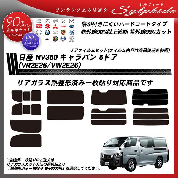 日産 NV350 キャラバン 5ドア (VR2E26/VW2E26) シルフィード 熱整形済み一枚貼りあり カット済みカーフィルム リアセットの詳細を見る