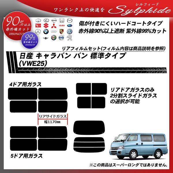 日産 キャラバン バン 標準タイプ (VWE25) シルフィード カット済みカーフィルム リアセットの詳細を見る