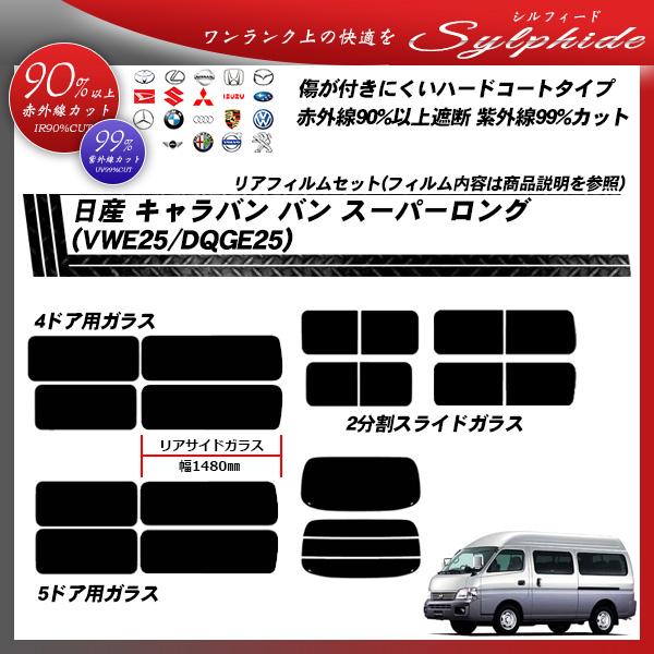 日産 キャラバン バン スーパーロング (VWE25/DQGE25) シルフィード カット済みカーフィルム リアセットの詳細を見る