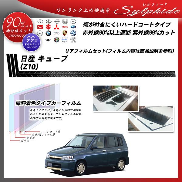 日産 キューブ (Z10) シルフィード カット済みカーフィルム リアセット
