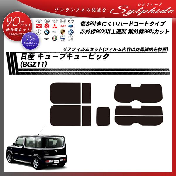 日産 キューブキュービック (BGZ11) シルフィード カット済みカーフィルム リアセットの詳細を見る