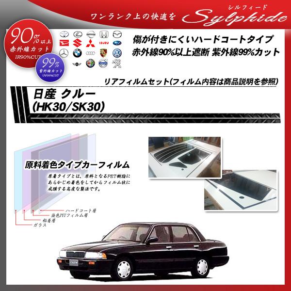 日産 クルー (HK30/SK30) シルフィード カット済みカーフィルム リアセットの詳細を見る