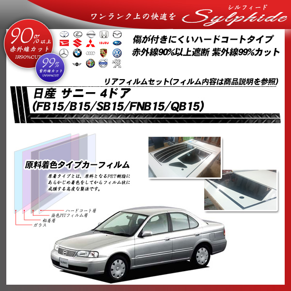 日産 サニー 4ドア (FB15/B15/SB15/FNB15/QB15) シルフィード カット済みカーフィルム リアセットの詳細を見る