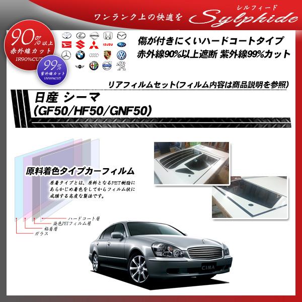 日産 シーマ (GF50/HF50/GNF50) シルフィード カット済みカーフィルム リアセットの詳細を見る