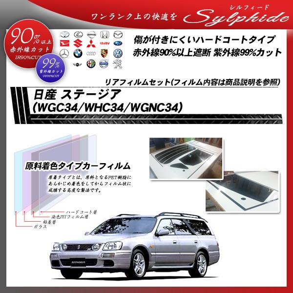 日産 ステージア (WGC34/WHC34/WGNC34) シルフィード カーフィルム カット済み UVカット リアセット スモークの詳細を見る